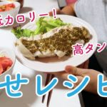 【高タンパク&低脂肪】筋トレ・ダイエットにオススメの鶏むね肉レシピ