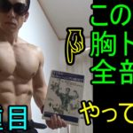 筋トレ本にある大胸筋トレーニングを全部やる!