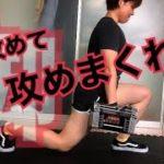 【筋トレ女子】攻めて 攻めて 攻めまくれ!!脚トレ【筋トレ】