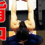 背中のストレッチ/筋トレ後のストレッチ実践講座