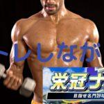 【栄冠ナインしながら筋トレ】選手と同じメニューをトレーニングしてみた。