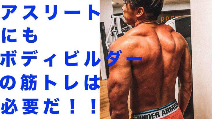 アスリートがやるボディビルダーの筋トレ【背筋トレ】