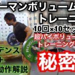 【ドイツ式筋トレ】ジャーマンボリュームトレーニングの秘密!