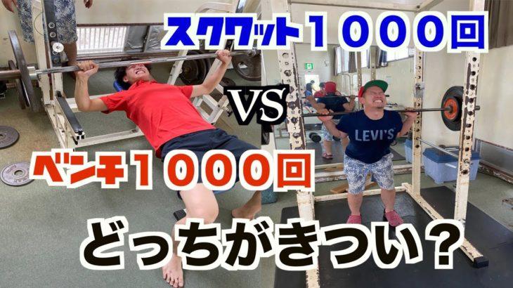 【筋トレ】ベンチプレス1000回とスクワット1000回どっちがきついのか!