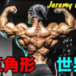 ジェレミーが教える背中トレーニング【筋トレ】