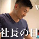 【vlog】筋トレ大好きIT社長の日常 / ゆるく語ります