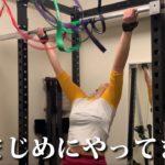 自重懸垂ができないおデブ筋トレ女子の挑戦、自重チンニングへの道vol2