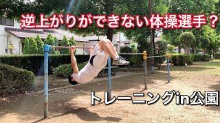 【本気】筋トレ大好き体操選手のあり得ない日常ww【公園で追い込む日】