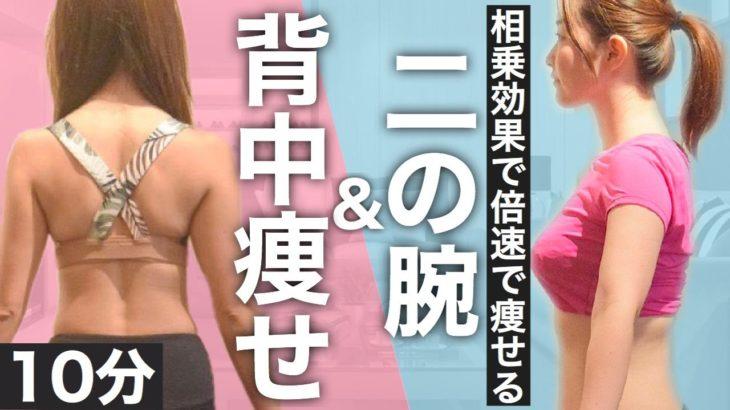 二の腕と背中を引き締める鬼の筋トレ【1日10分 短期間で痩せるダイエット】
