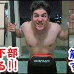 【筋トレ】超デブ137キロからの肉体改造計画 胸筋トレ!次はどこ鍛えようかな?