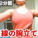 【女子筋トレ】床目線の腕立て伏せ2分間!