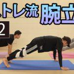 【筋トレ】ヤストレ流!腕立てレベル2!