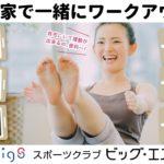 20時Live配信スタート!ペットボトルで筋トレ!