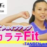 【美しく強く、脂肪燃焼】 「カラテ」×「筋トレ」が引き締まったカラダをつくる美カラテFit Supported by 日本生命 TANREN 体幹・上半身【ティップネス】