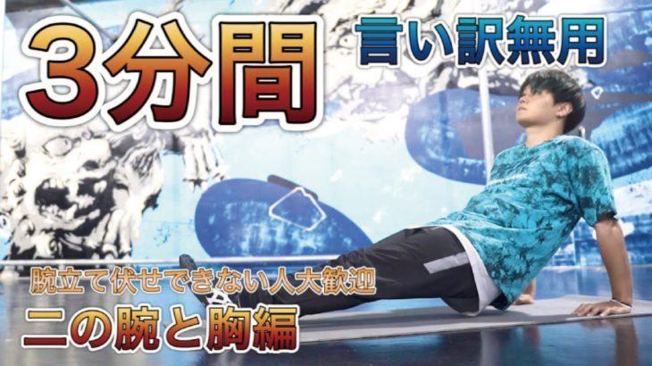 【3分筋トレ】二の腕と胸鍛えちゃうトレーニング【腕立て伏せ無し】