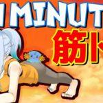 🔴【#筋トレ】うみこさんの30Minutes筋トレ#3【通りすがりの美少女VTuber】