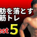 体脂肪を落とす筋トレBest5 成長ホルモンを多くして体脂肪を減らしやすく! お腹の引き締めに腹筋ではない!