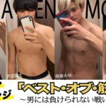【MONA PRESSチャンネル】 第一弾「筋トレチャレンジ」#03【自宅筋トレ法紹介♫】