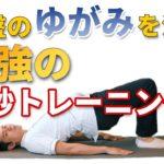 【寝ながらでOK!】骨盤の歪みを治す筋トレをご紹介します!