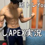 【PS4/apexランク(ダイヤ)】筋トレYouTuberの筋肉APEX実況