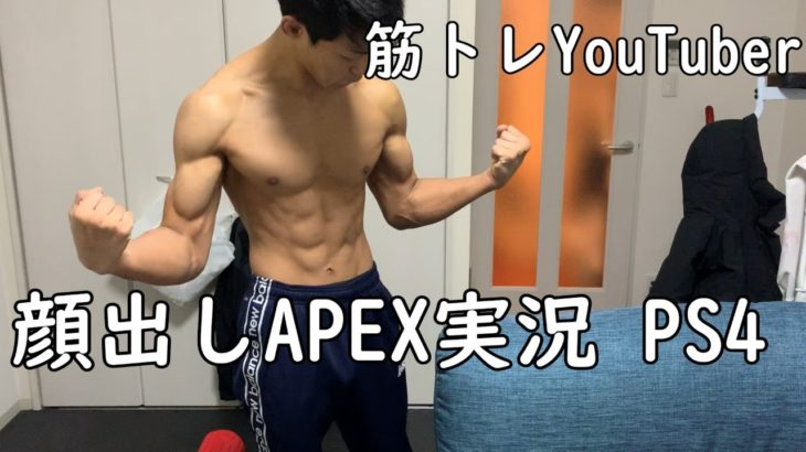 【PS4/apex】筋トレYouTuberの顔出しapexクレイジー実況