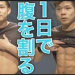 1日で腹筋を割る鬼の筋トレ②【ダイエット】 SIXPACK WORKOUT diet 5分