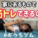 【筋トレ女子】#お家ジム計画~家にあるもので筋トレできるの?~