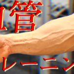 【筋トレ】血管を出すトレーニング法と、生活面で必要なこと!