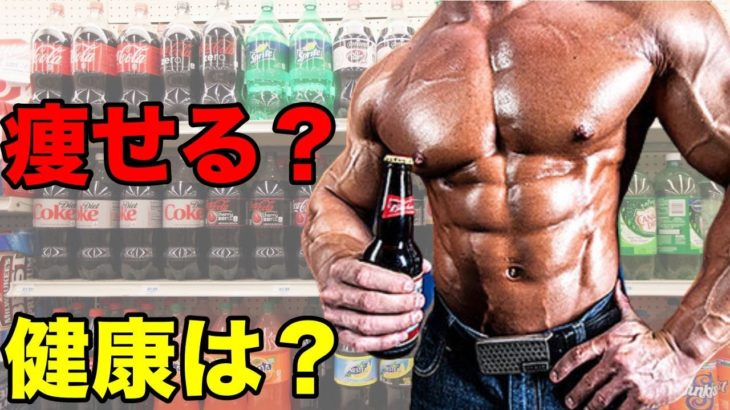 ゼロカロリー飲料の体への影響の真実【筋トレ】
