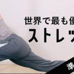 【準備運動に最適】筋トレの効果をあげる世界で最も優れたストレッチ(ワールドグレイテストストレッチ)