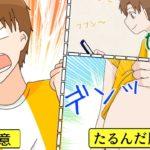 【筋トレ】「今度こそ腹筋を割る」お腹を鍛えるトレーニング方法とは?【イヴイヴ漫画】
