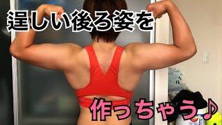 【筋トレ女子】逞しい後ろ姿、作っちゃう♪【筋トレ】