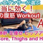 【筋トレ動画1】プロバレエダンサーが選ぶ本当に効く20個の腹筋エクササイズ! 腹筋、体幹、足痩せ、ヒップアップ効果