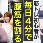 【毎日4分】筋トレ初心者が腹筋を割る/4 MIN AB WORKOUT【ダイエット】