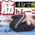 【ダイエット】4分で痩せる!?HIITトレーニング〜腹筋ver〜【筋トレ】