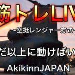 【筋トレ】空挺レンジャー式筋力トレーニングLIVE