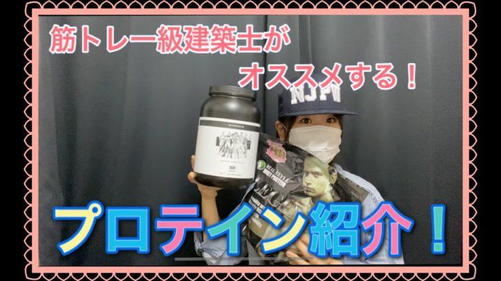 【筋トレ系一級建築士!?】購入しやすいオススメプロテイン紹介!!【プロテイン入門】