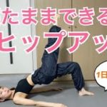 【筋トレ女子】寝たまま出来るヒップアップ