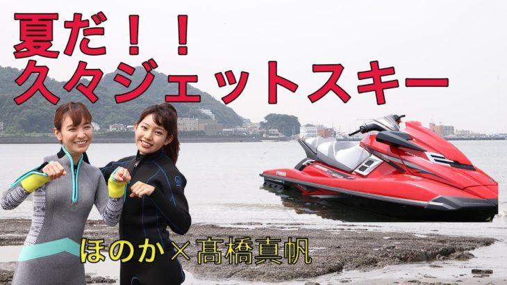 1年ぶり!ジェットスキーで横須賀に行ったよ【筋トレ女子】【ほのか】【髙橋真帆】
