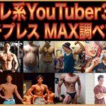 【2020年版】筋トレ系ユーチューバーのベンチプレスマックス重量【前編】