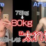 【ビフォーアフター】1年で73→80kg!!オヤジの筋トレは痩せずに太れや!!【スーツが似合う肩トレ】【最短で作る女子モテ筋♡】
