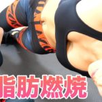 【筋トレ女子】現役CAさんが脂肪燃焼トレーニングで汗を流す!!
