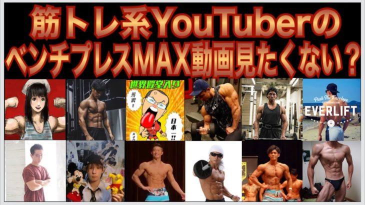 筋トレ系ユーチューバーのベンチプレスマックス動画を見れるようにした【再生リスト】【重量アップ】