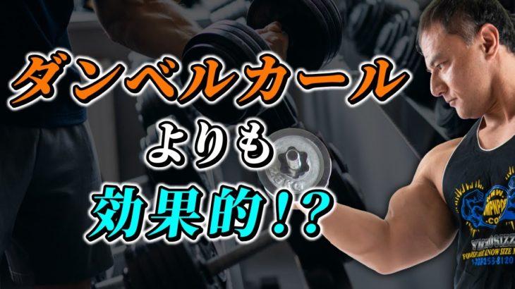 【筋トレ】ダンベルカールよりも上腕二頭筋に刺激を与えることができる最強種目【腕トレ】