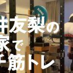 【ガチトレ】安井友梨のお家でガチ筋トレ