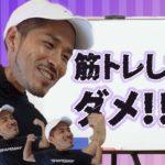【座学】筋トレしちゃダメ!!?