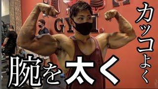 【筋トレ】減量末期で腕を太くする方法はこれだ!