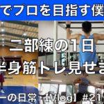 【vlog】バスケットボーラーの1日 #21 筋トレ動画多めの二部練の1日