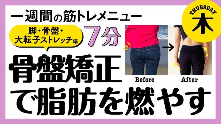 【1週間の筋トレメニュー】下半身痩せに効果的!骨盤を引き締めて腰周りをすっきりさせるストレッチ【木曜日】