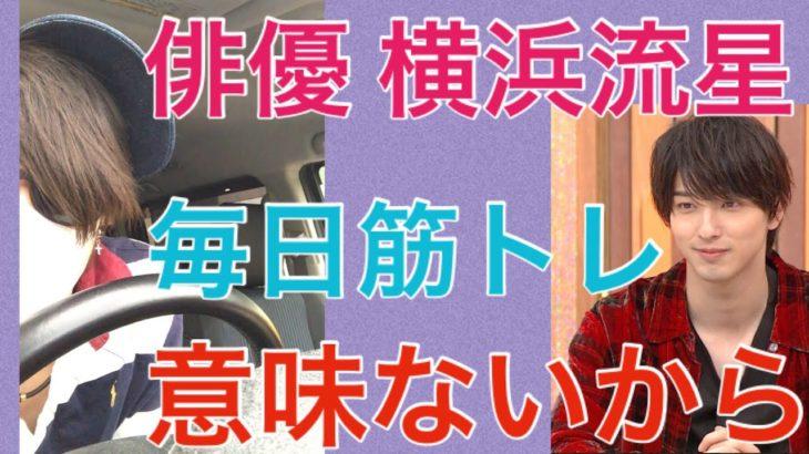 横浜流星さん、毎日筋トレ100回!風邪薬 cm 俳優 腕立て 腹筋 背筋 コロナ トレーニング よこはまりゅうせい
